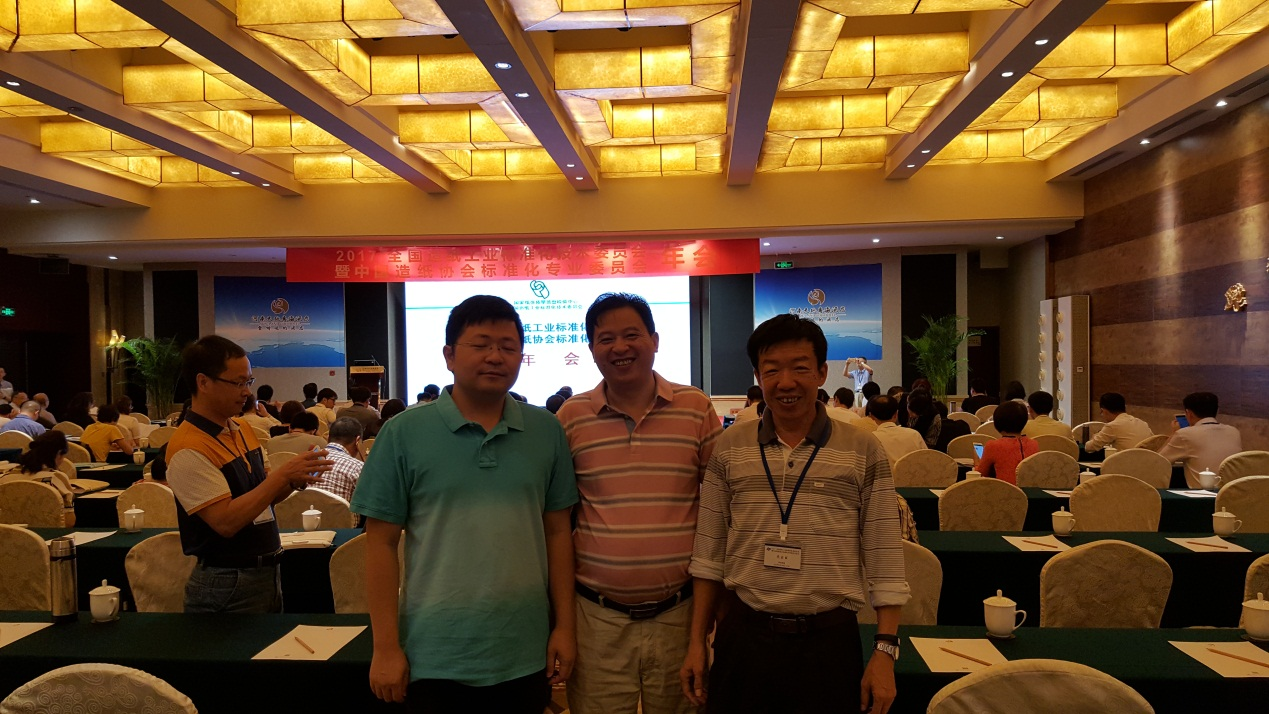 The 2017 annual meeting of the national technical committee of standardization of papermaking industry